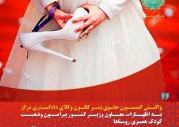 واکنش کمیسیون حقوق بشر کانون وکلای دادگستری مرکز به اظهارات معاون وزیر کشور پیرامون وضعیت کودک همسری روستاها