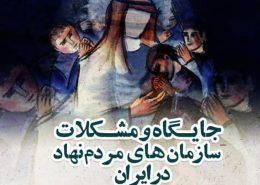 بررسی ابعاد حقوقی، سیاسی و احتماعی انحلال جمعیت امام علی