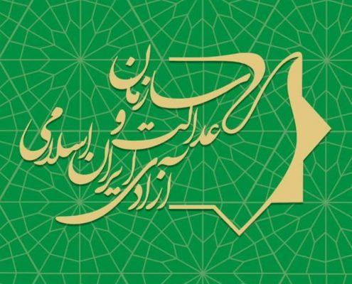 بیانیه سازمان عدالت و آزادی ایزان