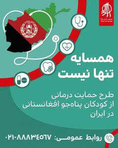"""""""همسایه تنها نیست"""" طرحی برای حمایت درمانی از کودکان افغانستانی در ایران"""
